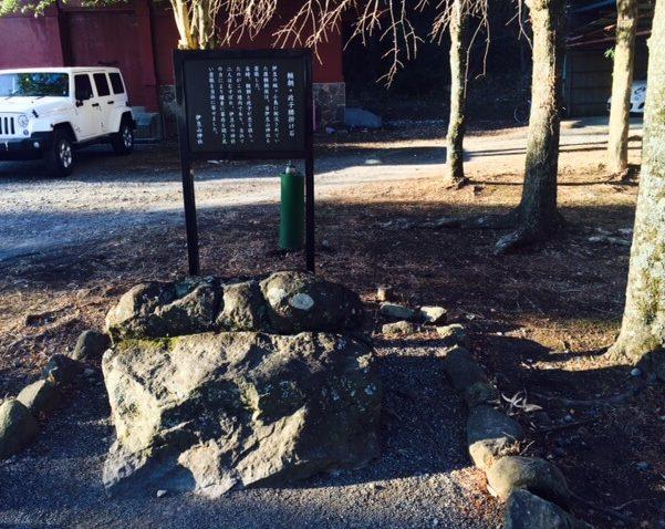 伊豆山神社の腰掛け石
