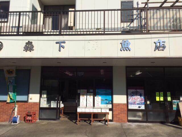 真鶴の森下鮮魚店