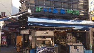 朝どれの魚が買える!私がよく行く『三浦〜鎌倉〜江の島〜湘南』の魚屋さん、鮮魚店を一挙紹介!
