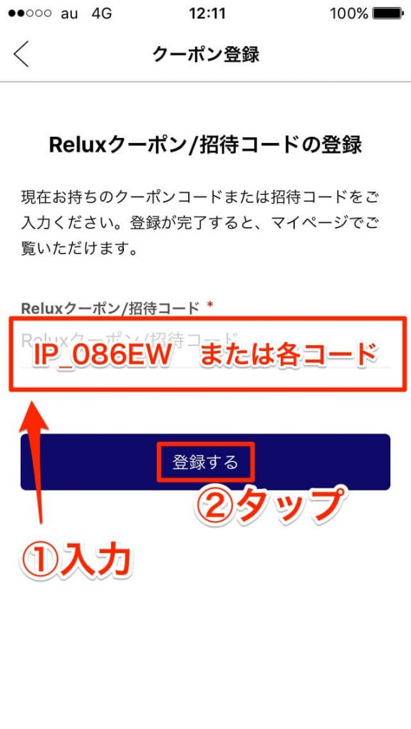 Reluxの招待コード入力画面