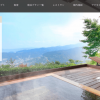 【厳選22選!】いつかは泊まりたい伊豆の高級旅館とホテル「まとめ」