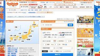 【一覧】国内旅行で利用したいオススメの宿泊予約サイトとその特徴