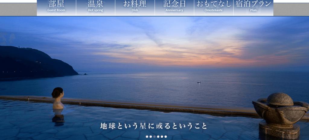 浜の湯の画像
