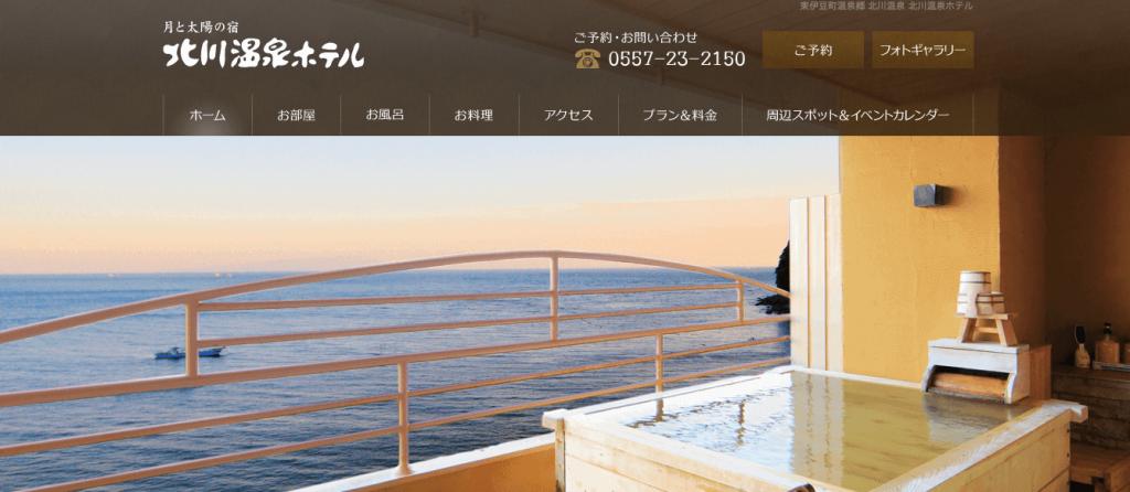 伊豆北川温泉ホテル