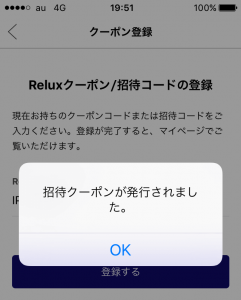 Reluxの招待クーポン発行完了画面