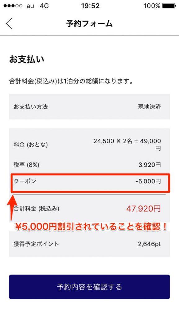 Reluxの旅館の支払い金額確認画面
