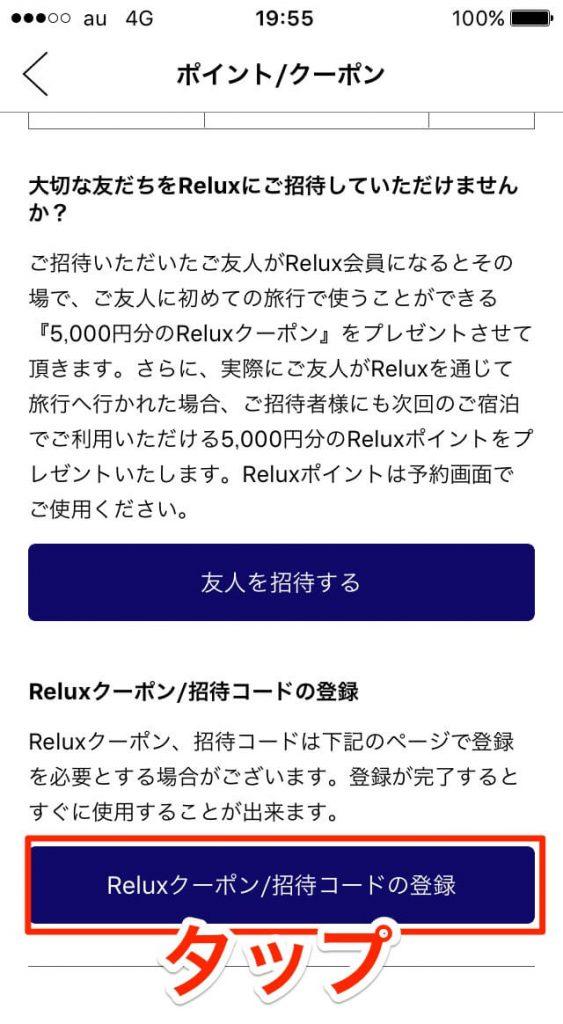 Reluxの「ポイント/クーポン」画面