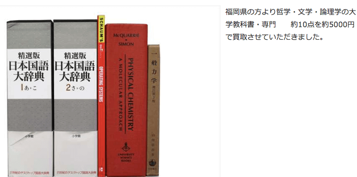 専門書アカデミーの買い取り例2