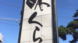 伊豆網代の「味くらべ」はおすすめ!活けイカやアジ、活けサバなど伊豆の海鮮が楽しめます!