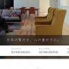 「Relux」の価格は旅館の公式サイトよりも安い?高い?