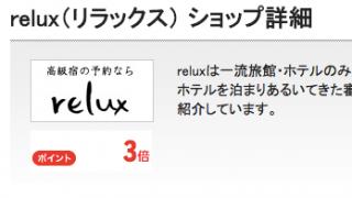 「Relux」で予約する前に!お得に宿泊する方法「まとめ編」