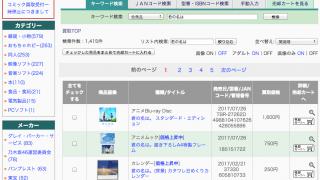 買取の事前WEB簡易査定なら駿河屋・ブックサプライ・gdなどが便利です。