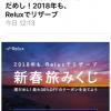 Reluxで新年の割引おみくじを実施中(2018年1月8日まで)!私も吉(20%OFF)が当たりました。