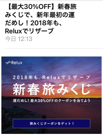 reluxの新年おみくじ