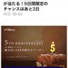 【2018.3.18まで!】Relux(リラックス)から5周年記念クーポンが発行!