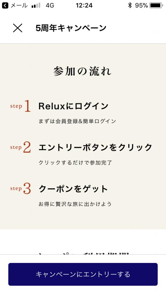 relux(リラックス)の5周年クーポン参加方法