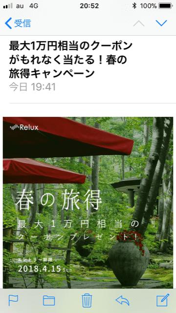Reluxの春の旅得キャンペーン
