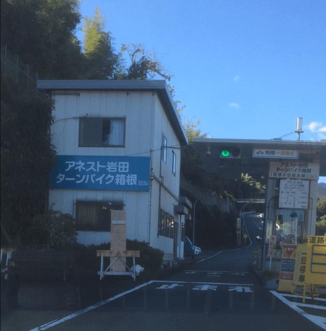 箱根ターンパイクの料金所