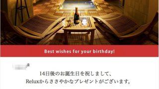 【Relux】は誕生日に1万円のバースデークーポンのプレゼント有り!