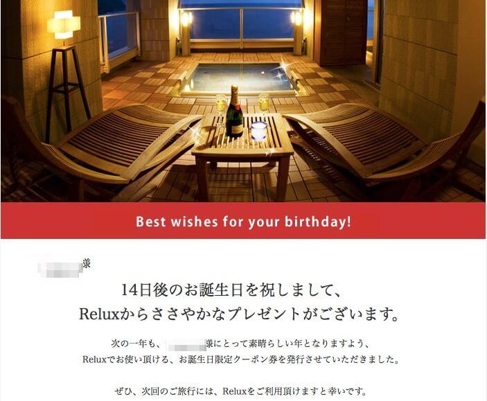 Reluxの誕生日バースデークーポン