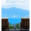 【2018年版】Reluxは夏のキャンペーンで最大2万円のクーポンが当たります!