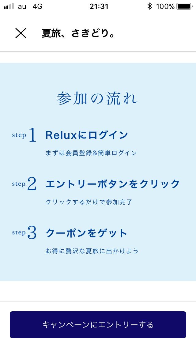 Reluxの夏のキャンペーン利用方法