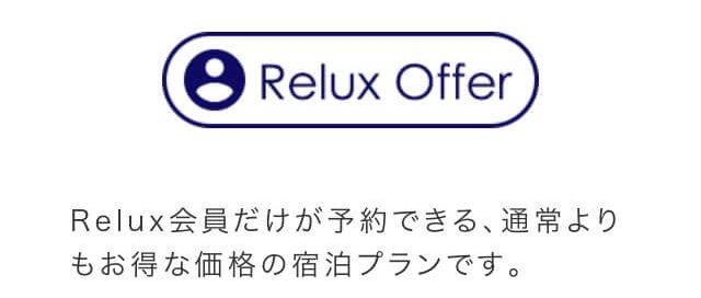 reluxオファーロゴ