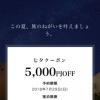 「Relux」で【七夕クーポン実施中!】2018年7月22日まで!