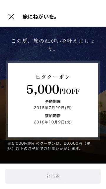 七夕クーポン2