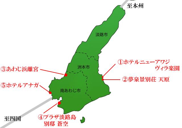 淡路島の高級旅館高級リゾートホテルマップ