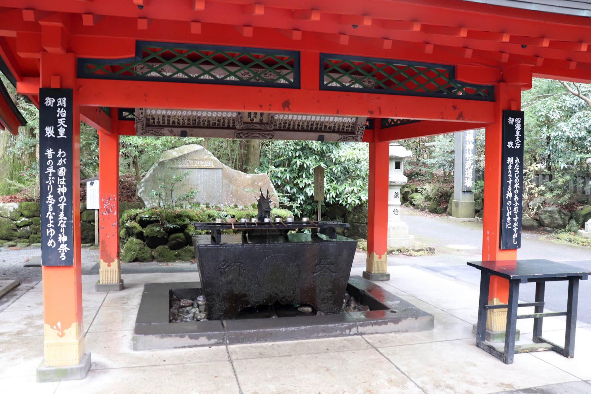 箱根神社の手水舎