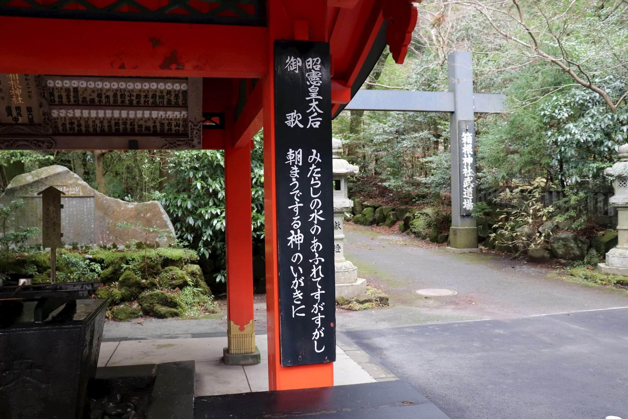 箱根神社の手水舎の明治天皇御造