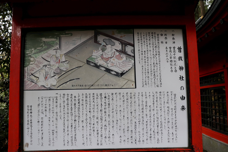 箱根神社の曽我神社の解説