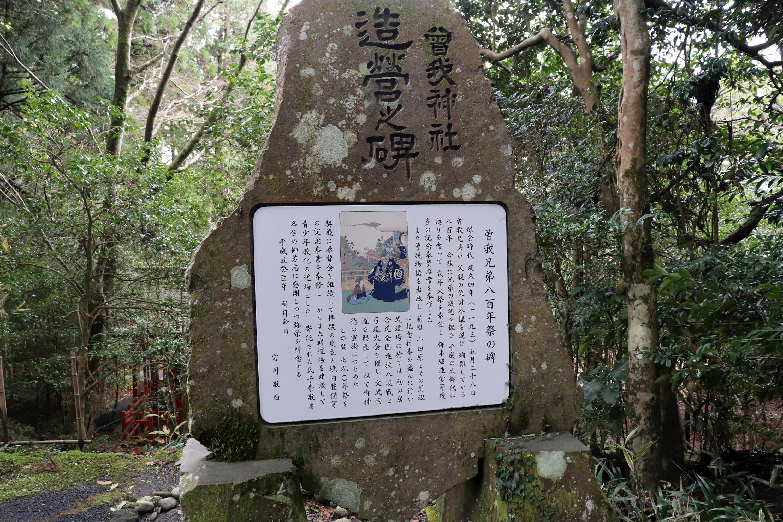 箱根神社の曽我兄弟八百年の碑