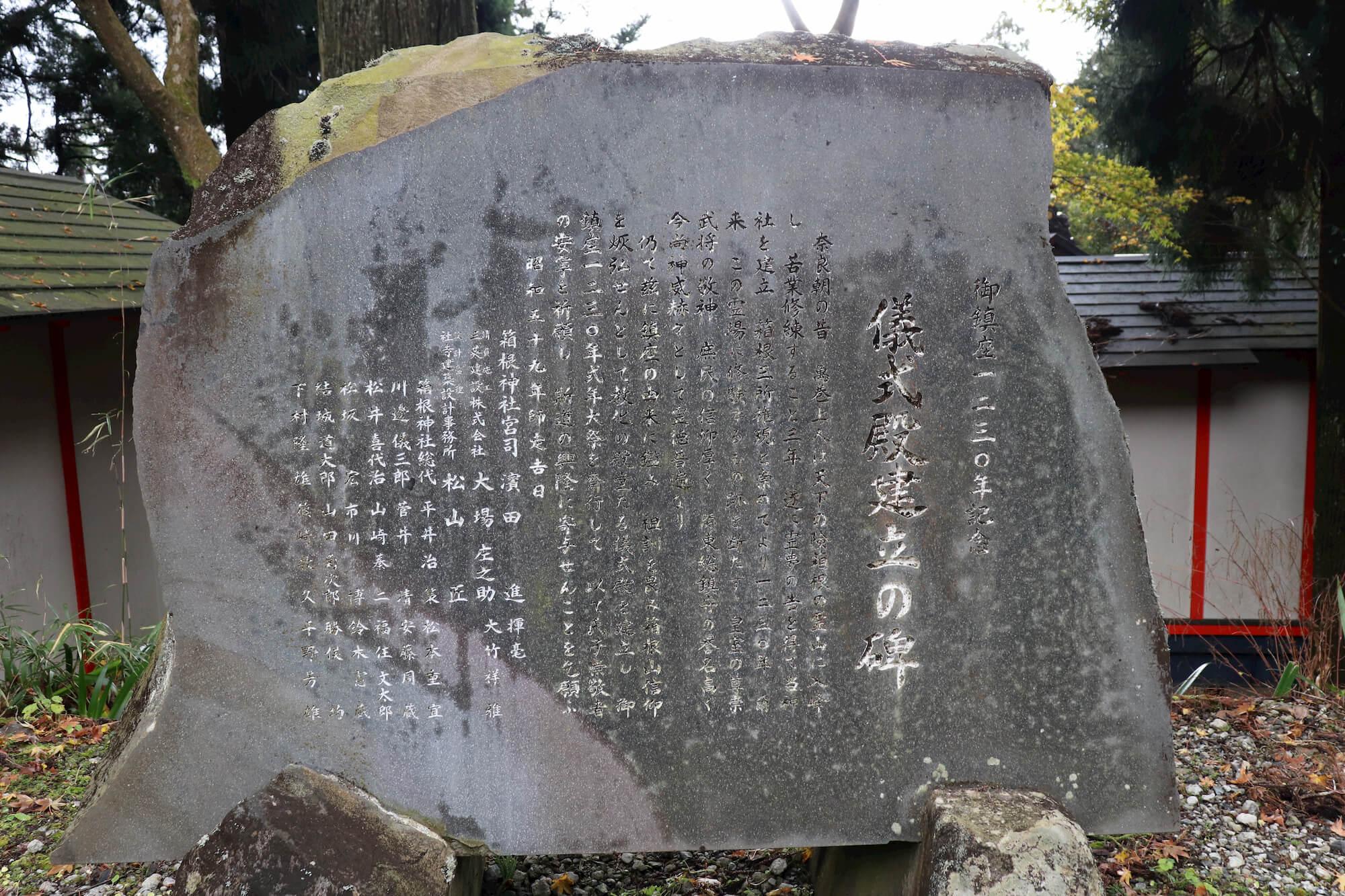 儀式殿立の碑