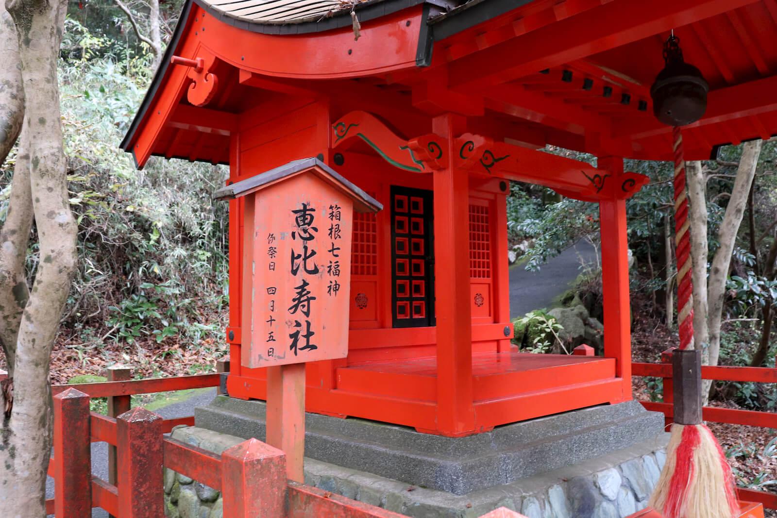 箱根神社の恵比寿社