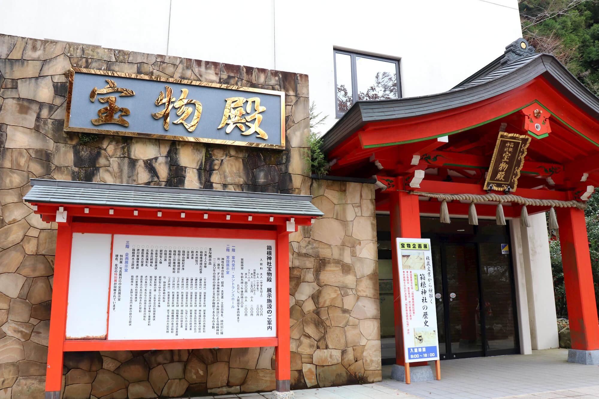 箱根神社の宝物殿
