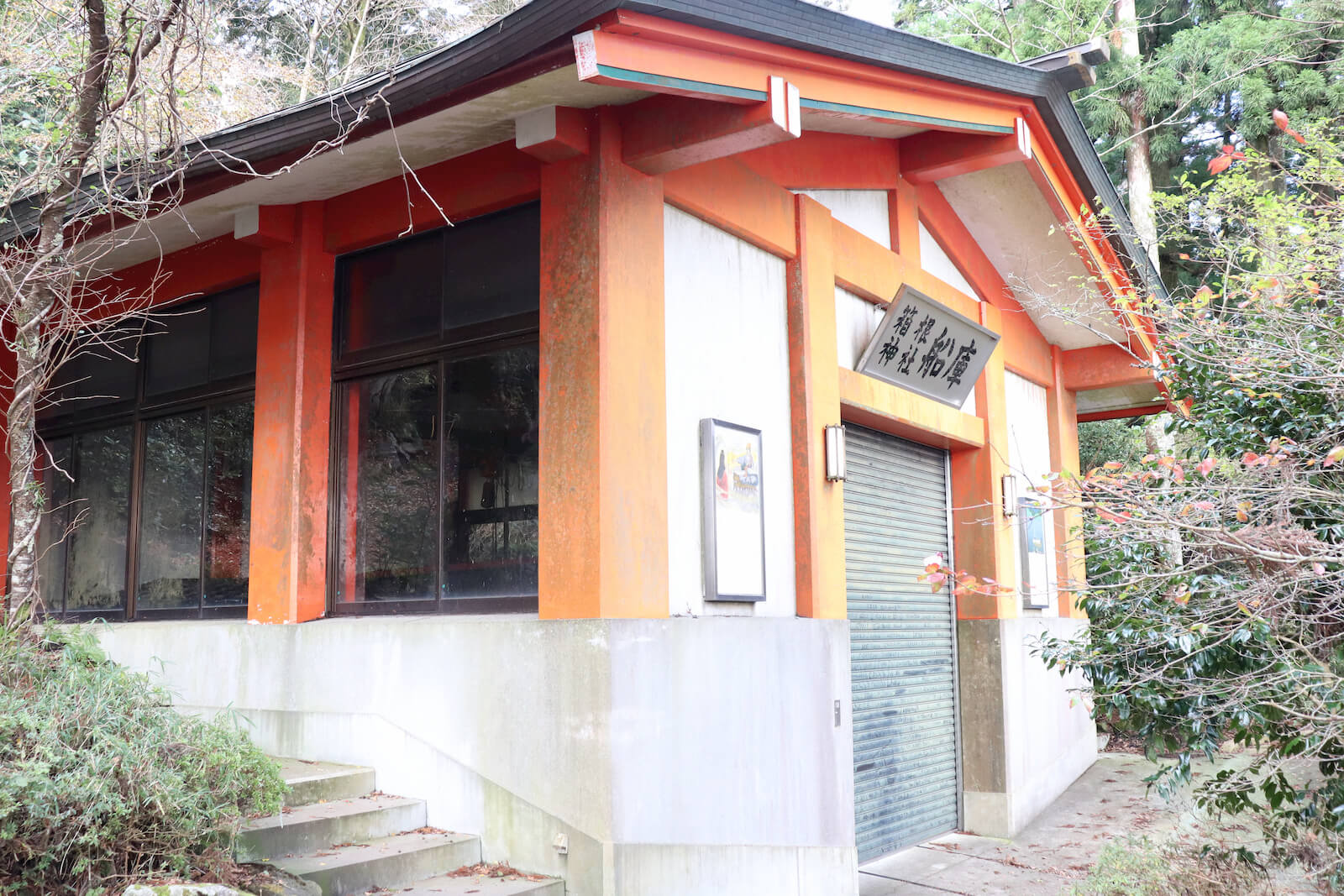 箱根神社の舟庫
