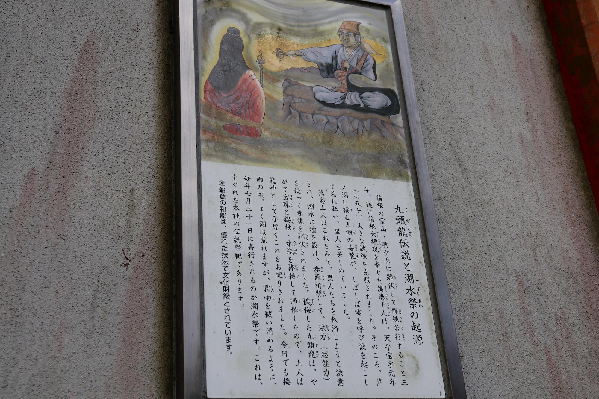 箱根神社の九頭龍神社と湖水祭の起源