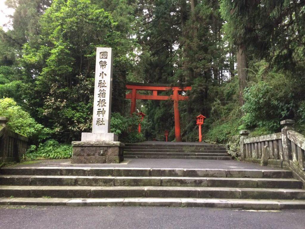 箱根神社の境内入り口