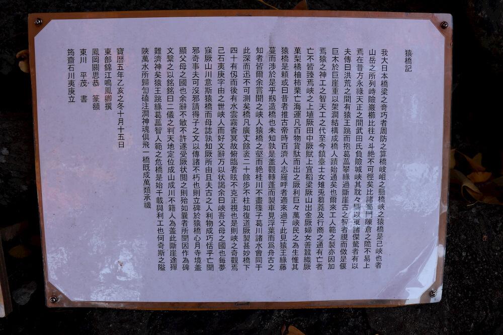 猿橋の解説漢文