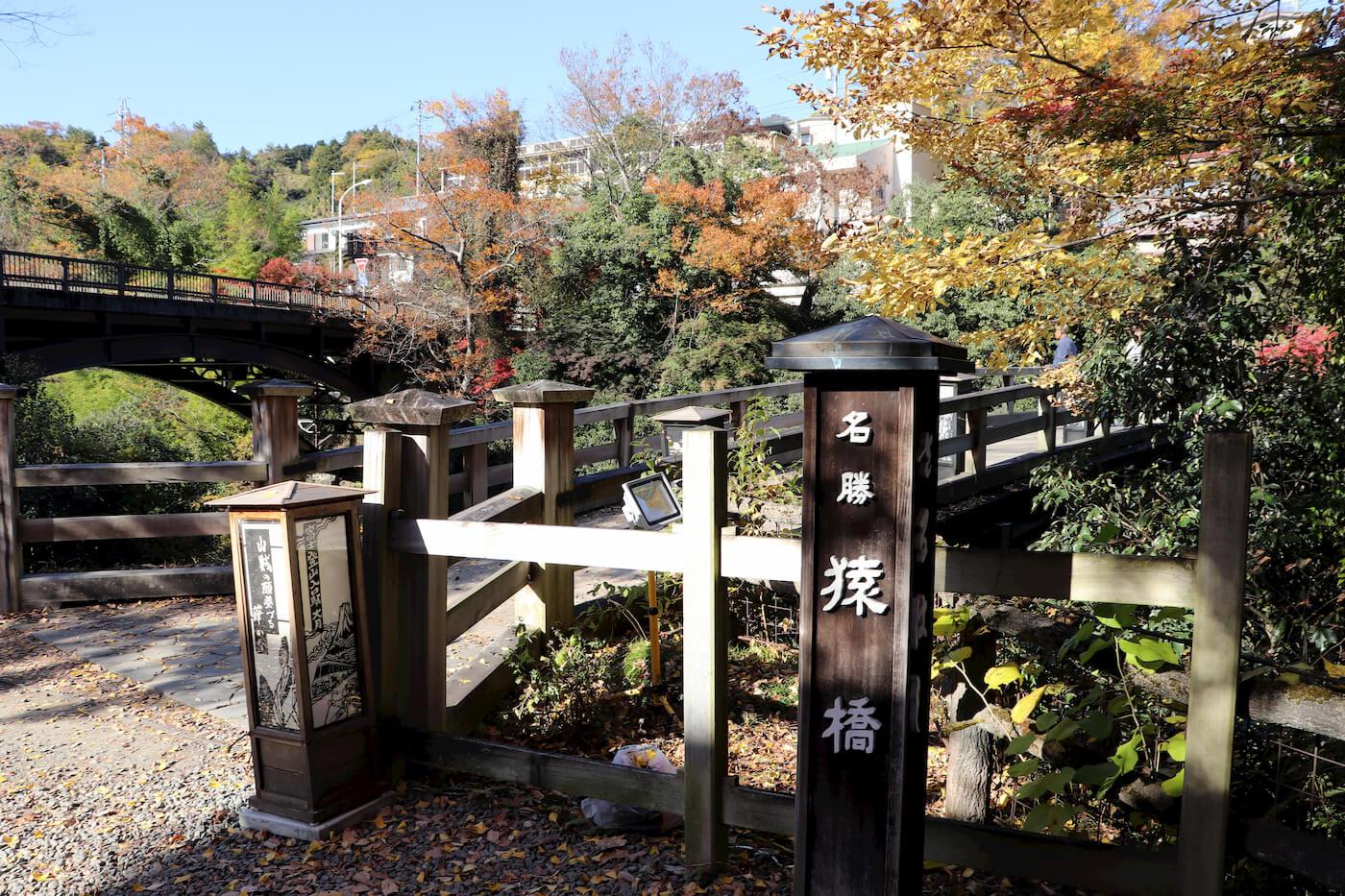 猿橋の入り口