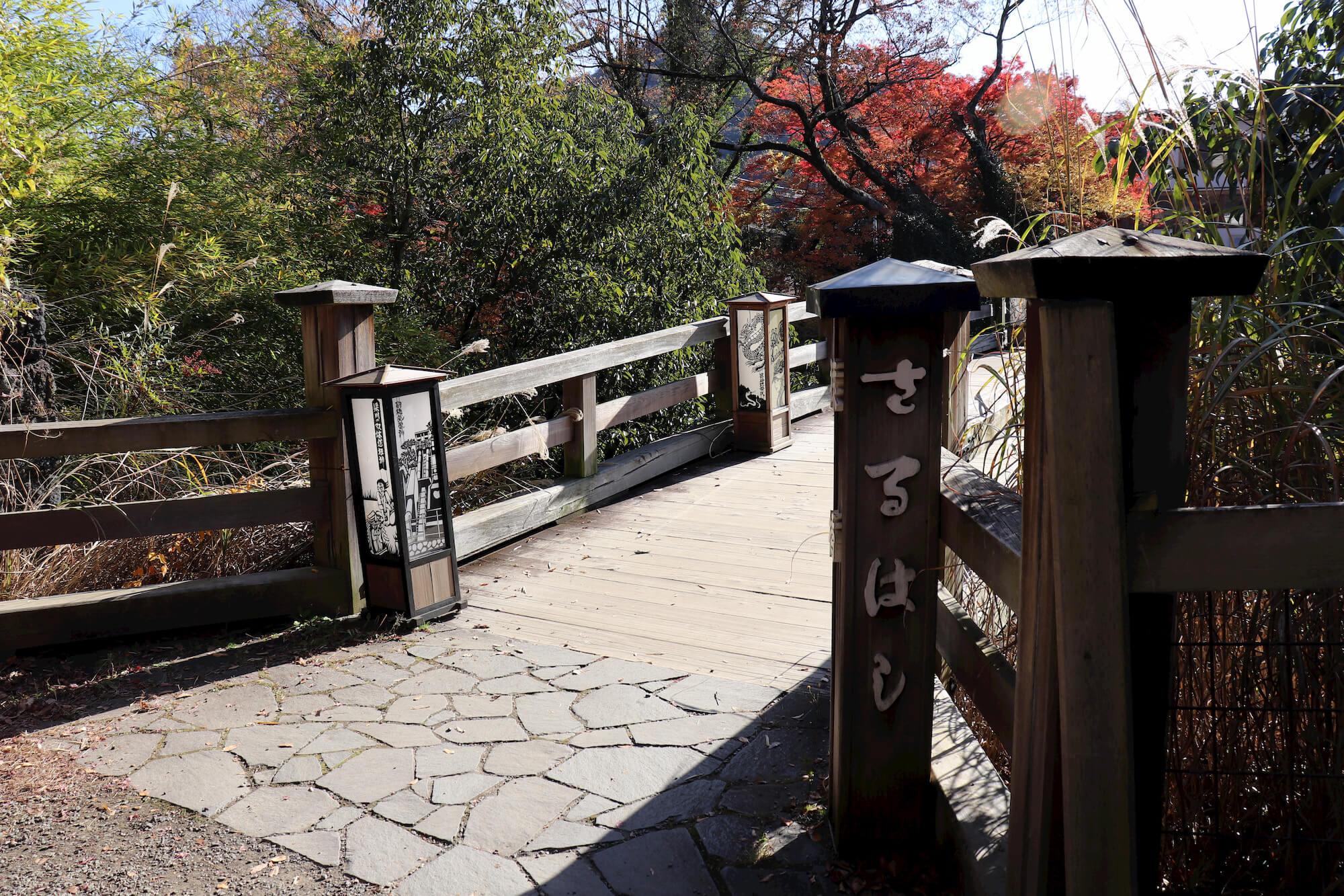 猿橋の反対側の入り口