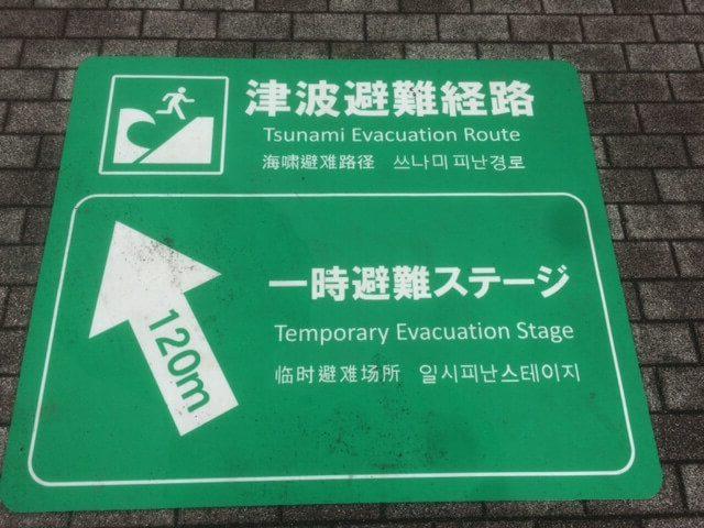 西湘パーキングの避難経路
