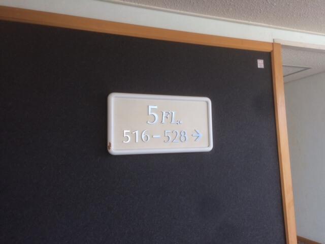 下田プリンスホテルの5階案内板