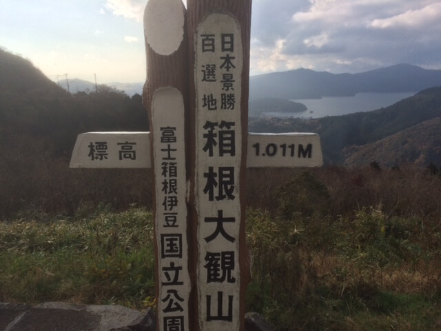 箱根大観山の案内