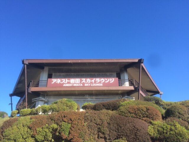 箱根大観山レストハウス