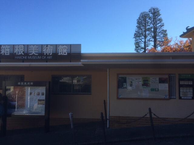 箱根美術館の入り口