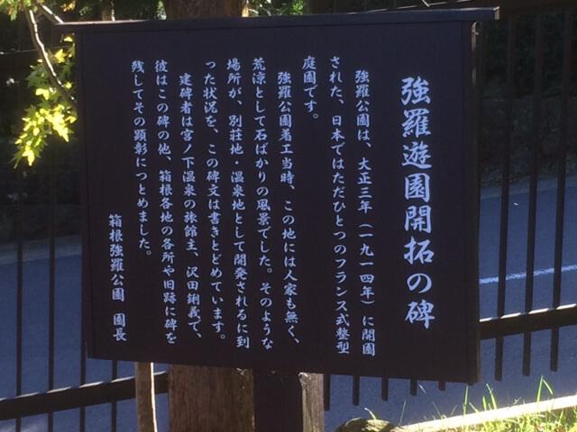 強羅公園開拓の碑の案内