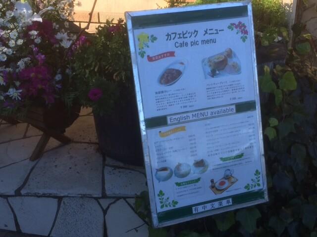 強羅公園のcafepicのメニュー